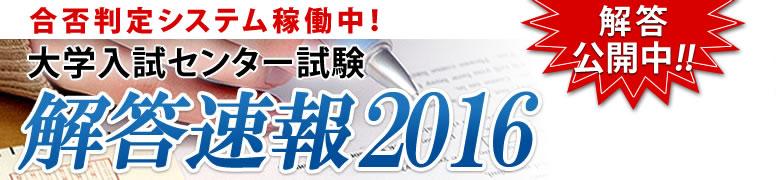 センター試験解答速報2016