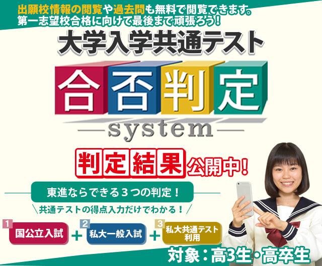 共通テスト合否判定システム