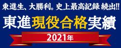 2021年東進現役合格実績