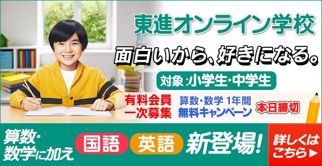 東進オンライン学校