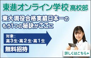 東進オンライン高等学校