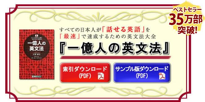 IchiokuEibunpo_topbanner.jpg