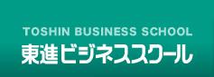 東進ビジネススクール 企業向けサイト