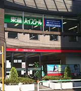 東進ハイスクール成城学園前駅北口校
