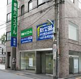 東進ハイスクール田無校