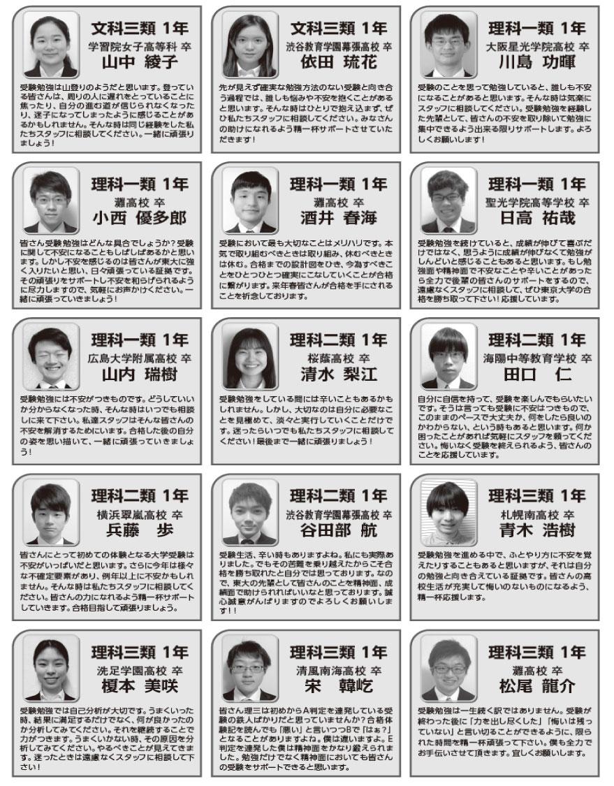 東大生スタッフスタッフ6.jpg