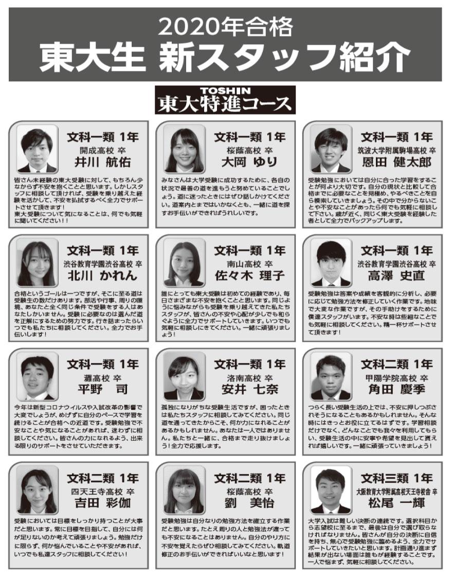 東大生スタッフ5.jpg