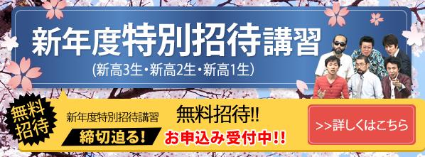 """新年度特別招待講習"""" id="""