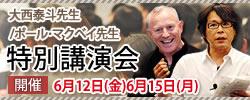 大西泰斗先生/ポール・マクベイ先生 特別講演会