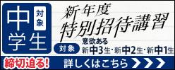 中学NET新年度特別招待