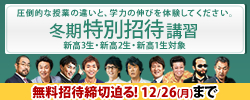 冬期特別招待講習 ↓ お申込み ↓