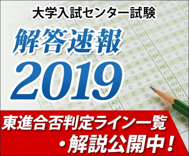 センター試験解答速報2019