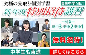 東進中学NET新年度特別招待講習