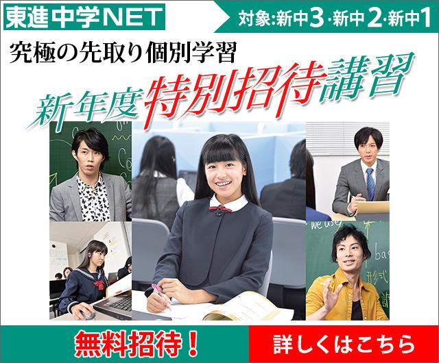 中学NET新年度特別招待講習