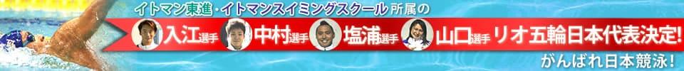 JAPAN SWIM 2016