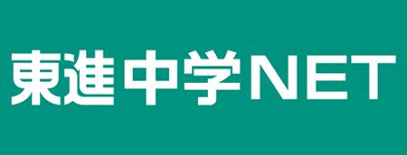 東進中学NET