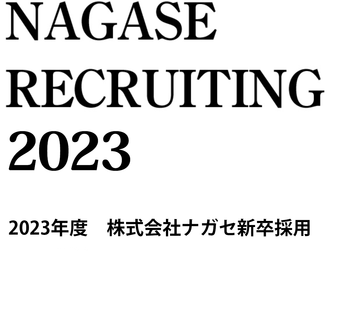 NAGASE RECRUITING