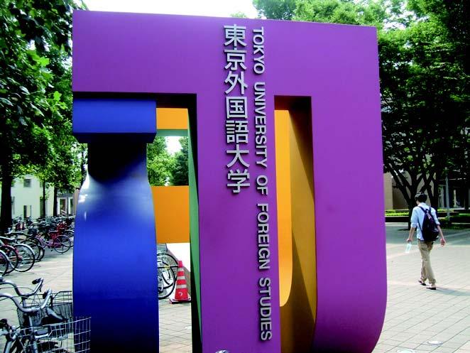 大学 東京 外国 語 東京外国語大学の出身高校ランキング