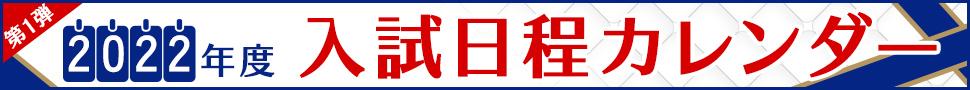 入試日程カレンダー