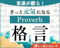 proverb・格言