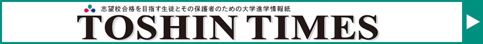 TOSHIN TIMES