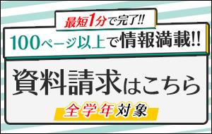ログイン 東進 pos 【公式】東進オンライン学校中学部