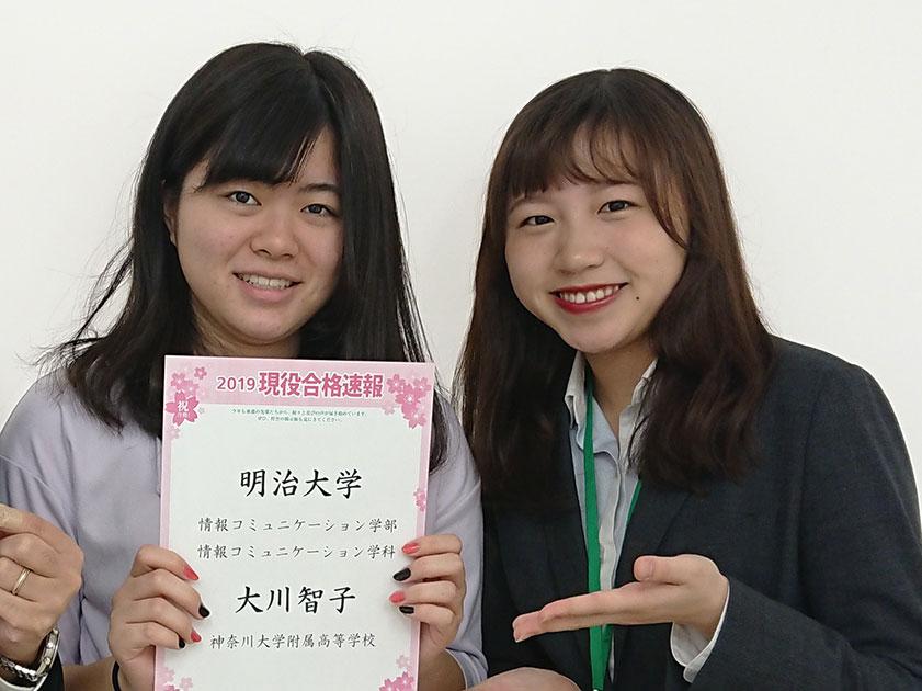大学 発表 神奈川 合格