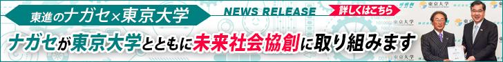 ナガセ×東京大学=未来を創造