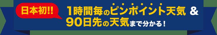 コム お天気 ドット 神社挙式ドット.コム熊本の天気